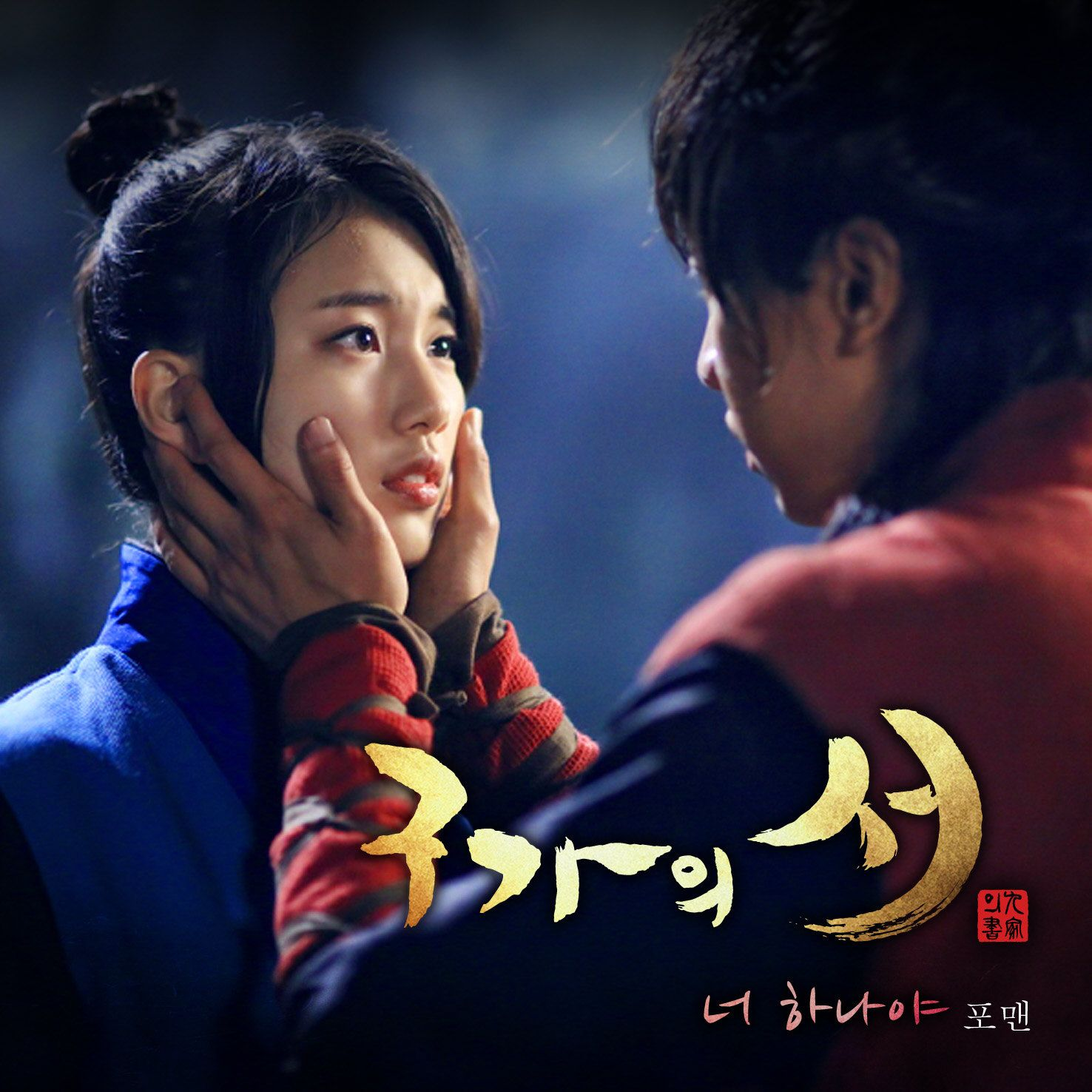 [Single] 4Men – Gu Family Book OST Part.7