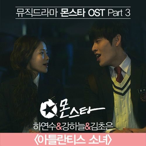 [Single] Ha Yeon Soo, Kang Ha Neul, Kim Cho Eun - Monstar OST Part.3