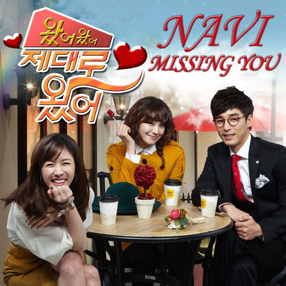 Navi - Come, Come, Absolutely Come OST Part. 1 cover