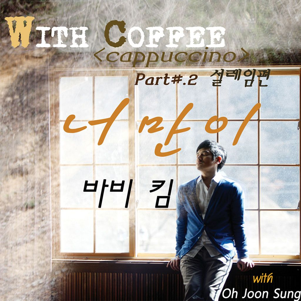 [Single] Bobby Kim - With Coffee Project Part.2 '너만이'
